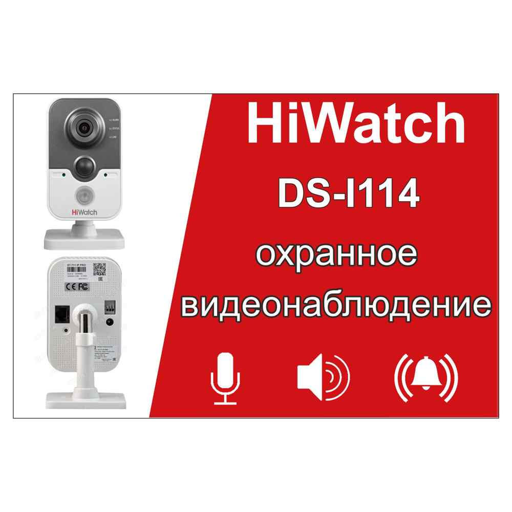 IP-камера HiWatch DS-I114 (2.8мм)